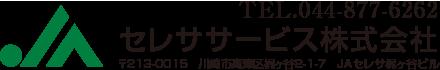 セレササービス株式会社